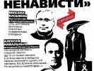 Против Навального_3