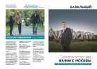 Газеты Навальный Москва_1