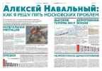 Газеты Навальный Москва_9