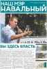 АПМ и акции Навального в Москве_67