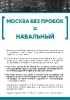 АПМ и акции Навального в Москве_8