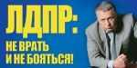 ЛДПР-разное_118