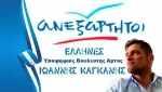 Независимые греки Ανεξάρτητοι Έλληνες_22