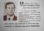 Президент-1991_24