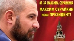 Сурайкин_14