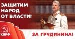 Грудинин_1