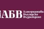 Альтернатива за болгарское возрождение_1
