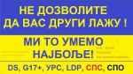 2012 Ради лучшей жизни    Избор за бољи живот - Борис Тадић_19