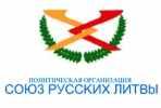 Союз русских Литвы и Русский Альянс_2