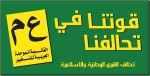 Объединённый арабский список_19