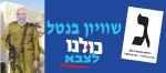 Объединённый иудаизм Торы_8