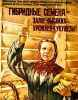 Курсом Ленина-Сталина-Хрущева-Брежнева_103