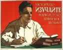 Курсом Ленина-Сталина-Хрущева-Брежнева_117
