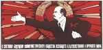 Курсом Ленина-Сталина-Хрущева-Брежнева_121