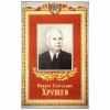 Курсом Ленина-Сталина-Хрущева-Брежнева_21