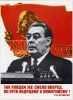 Курсом Ленина-Сталина-Хрущева-Брежнева_37