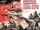 Курсом Ленина-Сталина-Хрущева-Брежнева_43