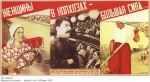 Курсом Ленина-Сталина-Хрущева-Брежнева_50