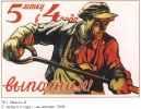 Курсом Ленина-Сталина-Хрущева-Брежнева_51