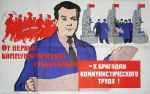 Курсом Ленина-Сталина-Хрущева-Брежнева_54