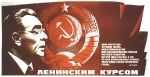 Курсом Ленина-Сталина-Хрущева-Брежнева_62