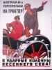 Курсом Ленина-Сталина-Хрущева-Брежнева_68
