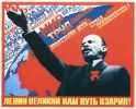 Курсом Ленина-Сталина-Хрущева-Брежнева_77