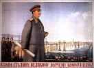Курсом Ленина-Сталина-Хрущева-Брежнева_90