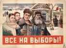Все - на выборы_23