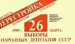 Все - на выборы_24