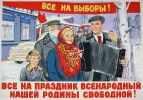 Все - на выборы_29