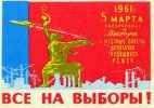 Все - на выборы_37