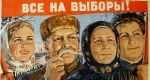 Все - на выборы_41