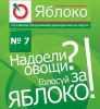 Яблоко_10