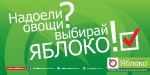 Яблоко_5
