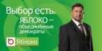 Яблоко_9