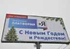 Гражданская платформа_21