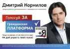 Гражданская платформа_4