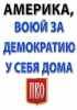 Великое Отечество_12