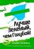 Альянс зелёных и социал-демократов_19