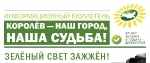 Альянс зелёных и социал-демократов_1