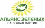 Альянс зелёных и социал-демократов_49