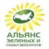 Альянс зелёных и социал-демократов_61