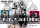 Великая Россия_21