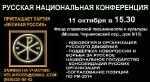 Великая Россия_36