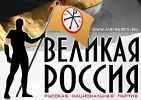 Великая Россия_59