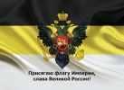 Великая Россия_74