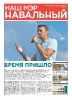 Газеты Навальный Москва_12