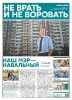 Газеты Навальный Москва_3