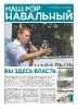 Газеты Навальный Москва_7